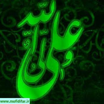 اشعاری در مدح و منقبت حضرت امام علی علیه السلام