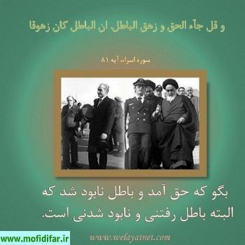 اشعار با موضوع انقلاب اسلامی ایران