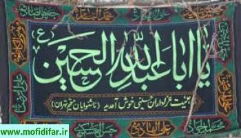 دلیل عزاداری برای حضرت ابا عبدالله الحسین علیه اسلام