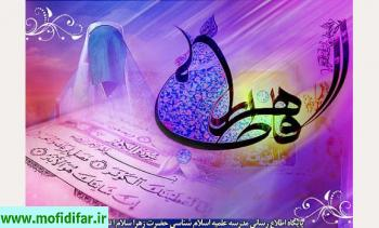 مدح بانوی دوعالم حضرت زهرا سلام الله علیها