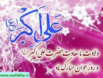 به مناسبت چهاردهمین قرن ولادت  حضرت علی اکبر علیه السلام