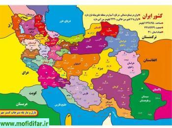 ایران ما ناموس ماست