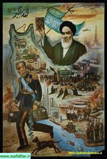 اهداف و آرمان های انقلاب اسلامی