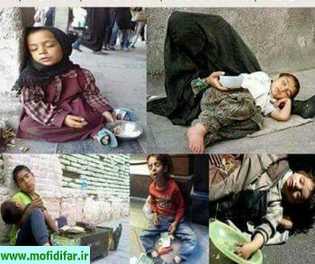 آیا ریشه کن کردن مستضعفین از آرمانهای انقلاب اسلامی  بود ؟؟؟!!!