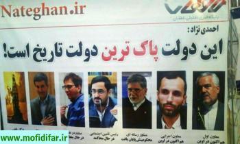 احمدی نژاد می خواهد دوباره رئیس جمهور شود!!!