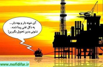 از صفات ما ایرانی ها