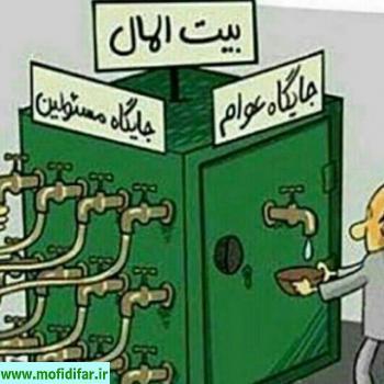 نتیجه ی سکوت مردم در برابر ظلم حاکم ستمگر....