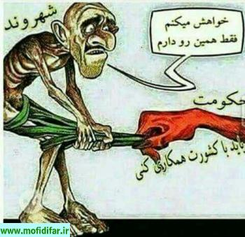 آب و برق مجانی از وعده های حضرت امام خمینی به مردم محروم بود که تا به حال برآورده نشده است