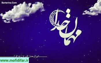 ماه رحمت ماه رمضان