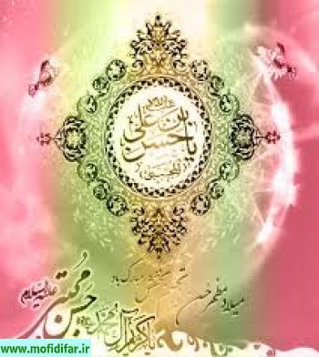 ولادت حضرت امام حسن علیه السلام
